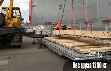Разгрузка длинномерных грузов, 1200 кг