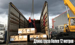 Разгрузка длинномерных грузов, порт